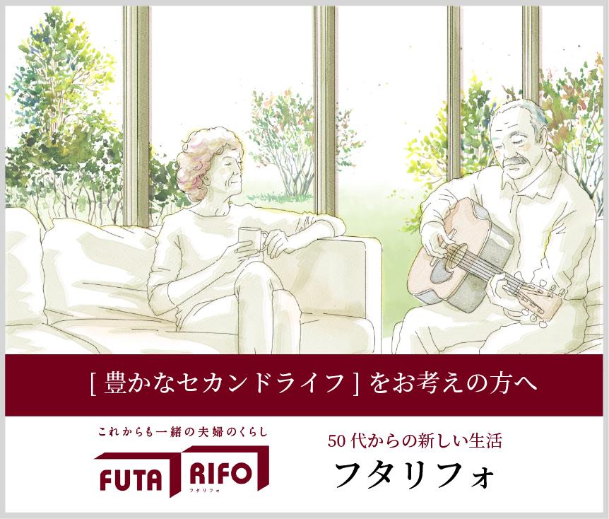 [新築住宅][豊かなセカンドライフ]をお考えの方へ。50代からの新しい生活。フタリフォ