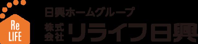 リフォーム・リノベーションなら東広島のリライフ日興にお任せください。